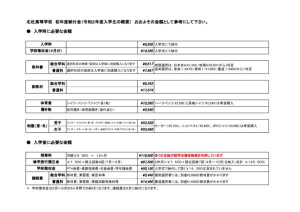 R3-hokuto-shonendoのサムネイル