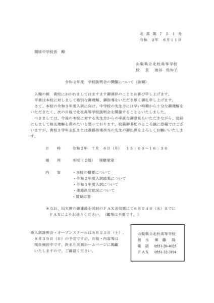 R2-nyushisetumei-chugaku-kyoinのサムネイル