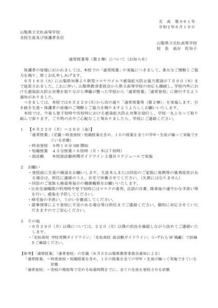 hokuto-tuujou-2-6-19のサムネイル