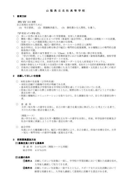 hokuto-R3-kyouikuhousin-0731のサムネイル