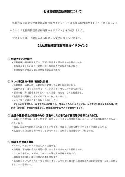 部活動再開に向けて北杜版ガイドライン3月9日付け(ホームページ)のサムネイル