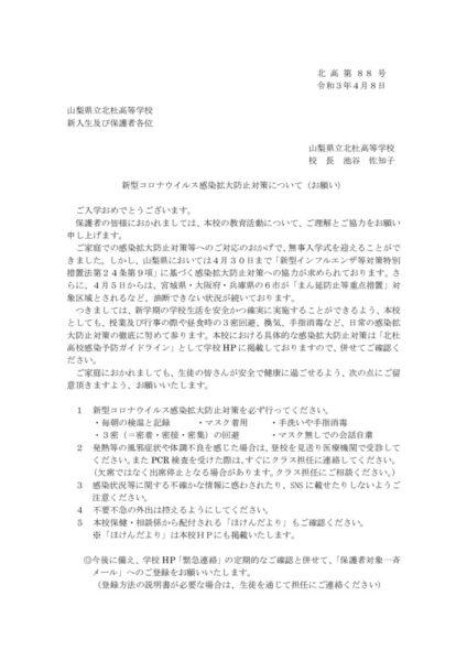 0130408(新入生配付版)「感染症予防対策について再確認(お願い)」のサムネイル